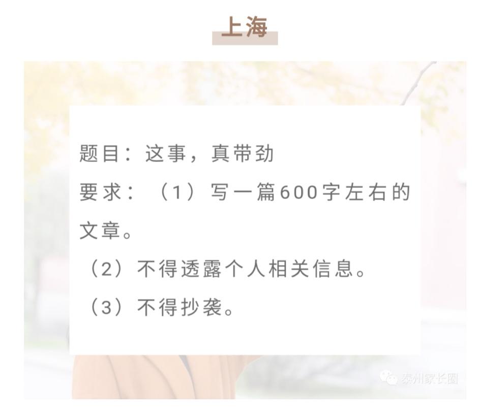名师点评!南京中考作文关注生活和传统文化