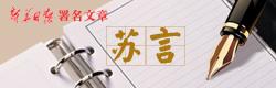 苏言.jpg