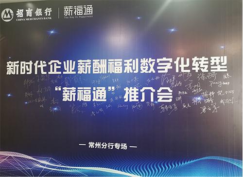 """招商银行常州分行成功举办《新时代企业薪酬福利数字化转型――"""""""