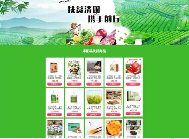 江苏省政府采购网上商城开售经济薄弱地区农副产品