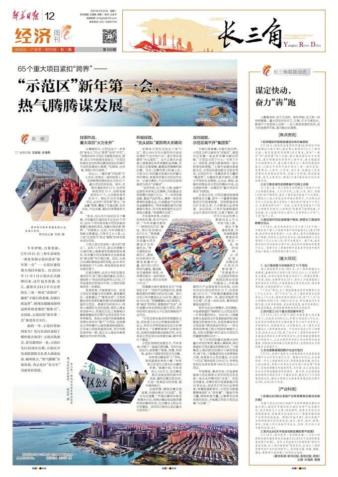 """经济周刊荐读 江苏率先打造全国""""交通运输现代化示范区"""";频繁"""