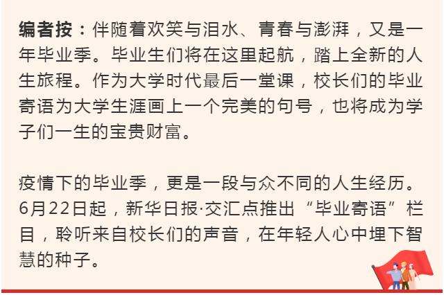 南京审计大学校长刘旺洪:磨砺青春 迎接挑战