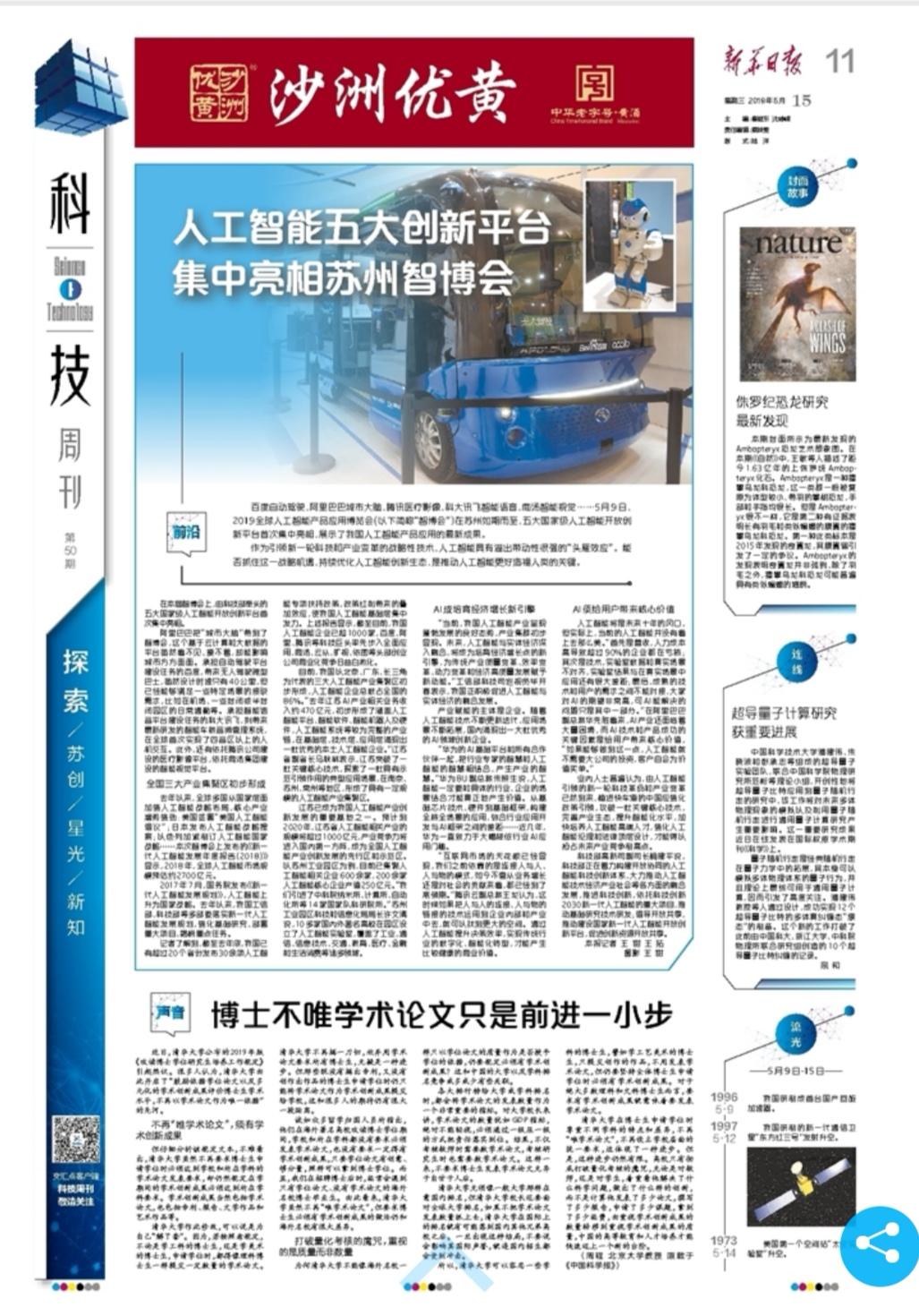"""人工智能五大创新平台集中亮相;采撷省科学技术奖""""硬核""""成果"""