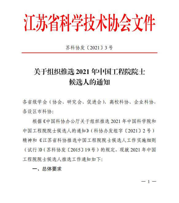 江苏省科协启动2021年中国工程院院士推选工作