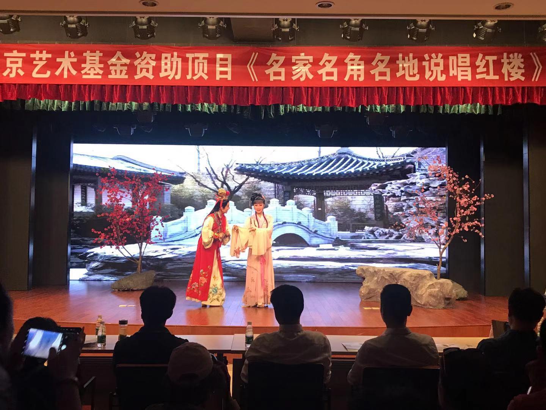 文学名家说+戏曲名角唱,江宁织造博物馆唱响越剧《红楼梦》