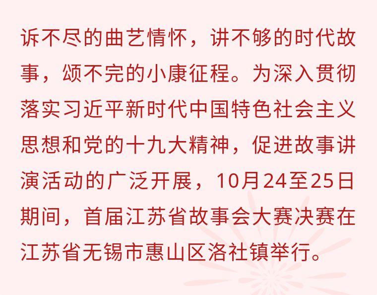 """首届江苏省故事会大赛圆满落幕,一起听这些讲述""""小康""""的声音"""