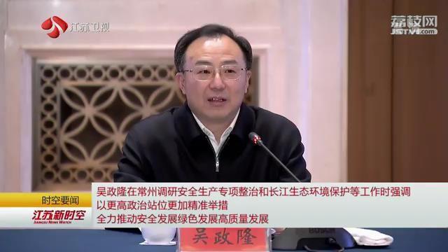 吴政隆在常州调研安全生产专项整