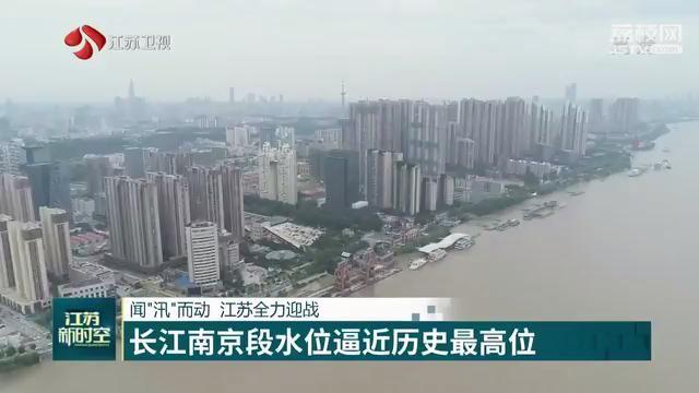"""闻""""汛""""而动 江苏全力迎战 长江南京段水位逼近历史最高位"""