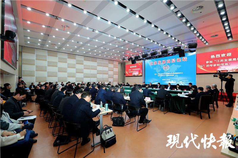 第 37 次!江苏发展高层论坛大咖云集,书记省长都来了!
