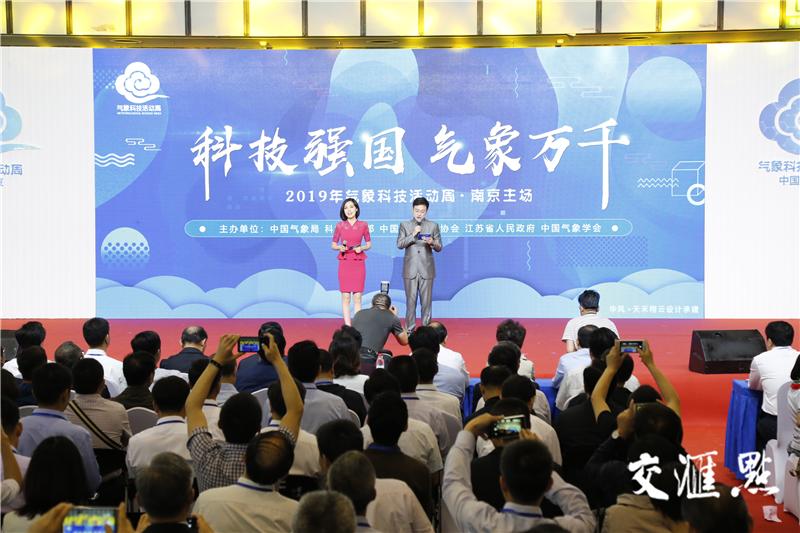 """全国气象科技活动周在南京开幕 三方共建""""南京"""