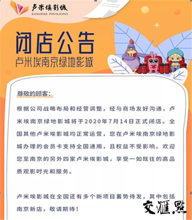 南京一影城今日宣布闭店,曾是南京文艺片放映