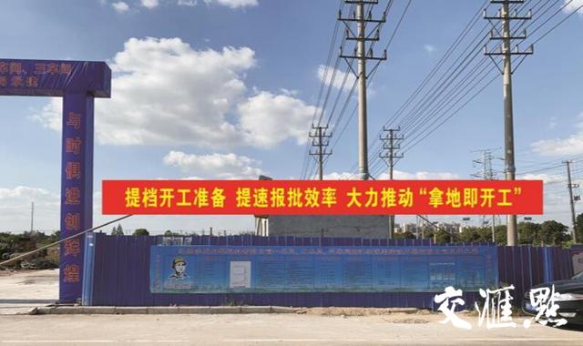 """率先实现""""五证齐发"""",靖江开发区3个新项目""""拿地即开工"""""""