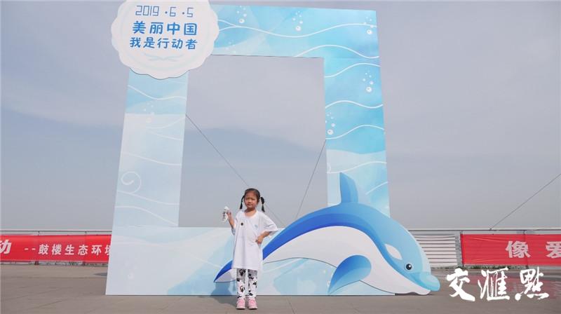 """我希望今后能从事与生态环境相关的工作!""""长江大保护小使者""""的表白"""