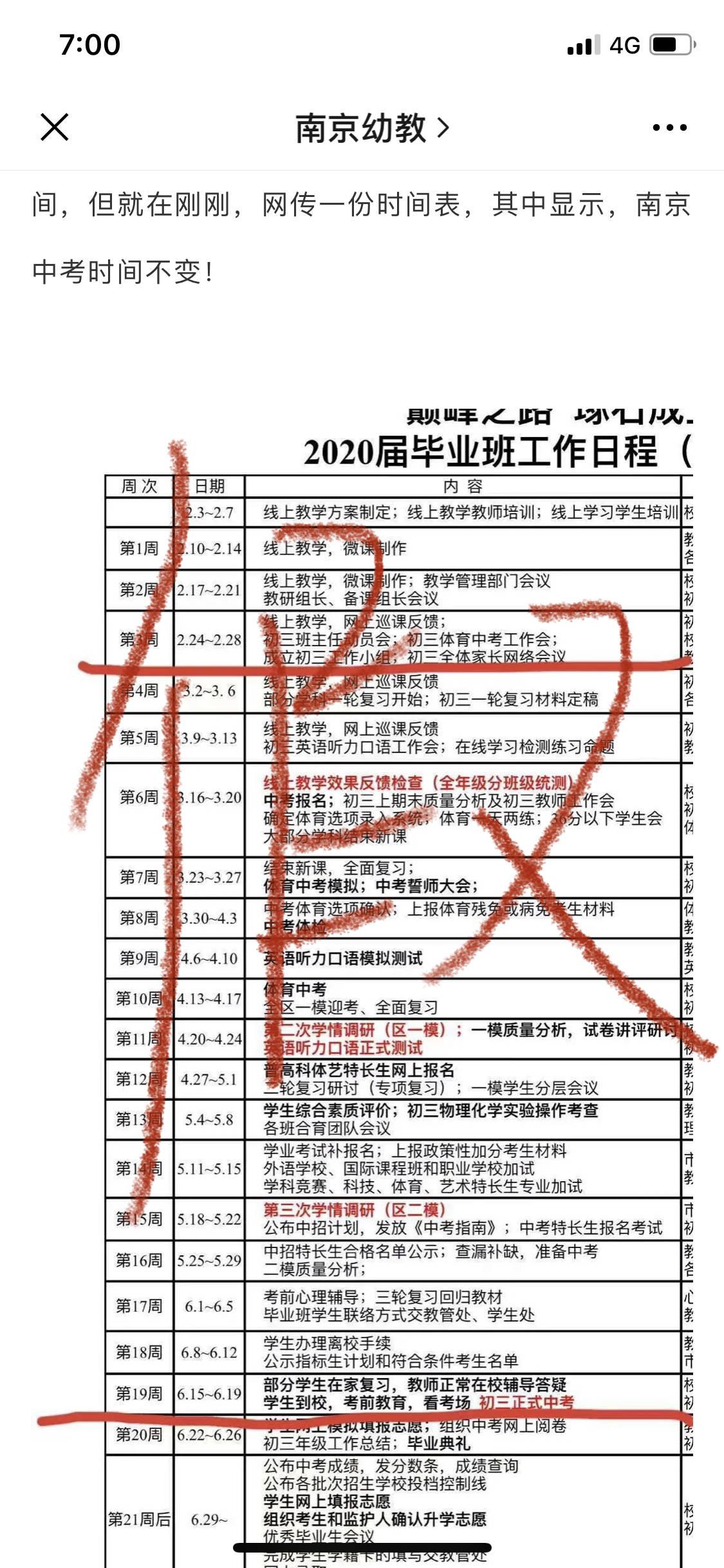 南京2020年中考时间确定?谣言!